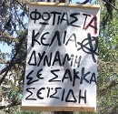 Banner in the Athens district of Zografou which reads: 'Fire to the prison cells! Strength to Sakkas and Seisidis!'