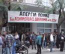 Migrants on hungerstrike in Chania, Greece